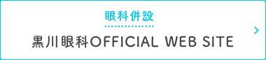 にしがき眼科 OFFICIAL WEB SITE